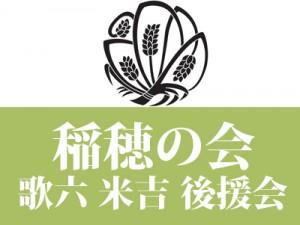 inaho_logo